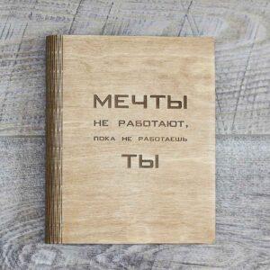 Блокнот в деревянной обложке (текст)
